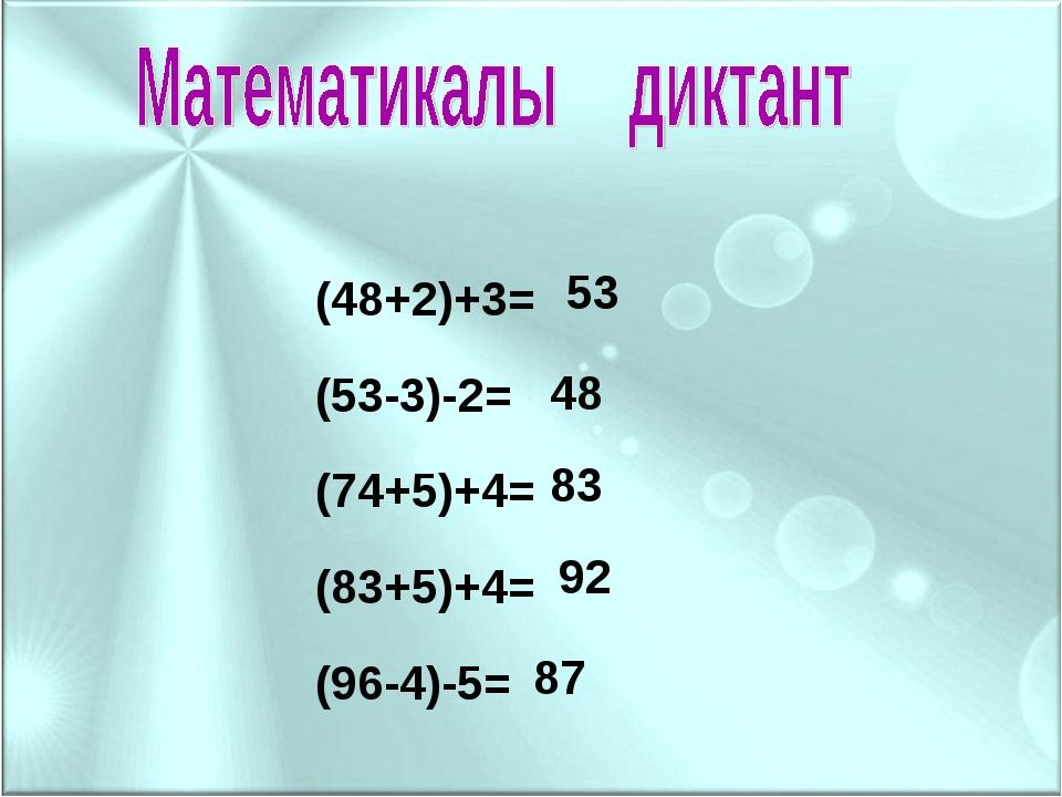 (48+2)+3= (53-3)-2= (74+5)+4= (83+5)+4= (96-4)-5= 53 87 48 83 92