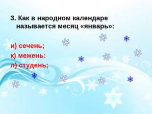 3. Как в народном календаре называется месяц «январь»: и) сечень; к) межень: