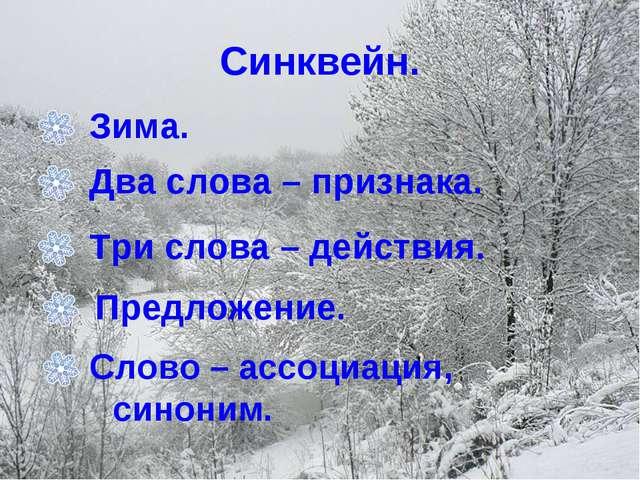 Синквейн. Зима. Два слова – признака. Три слова – действия. Предложение. Слов...