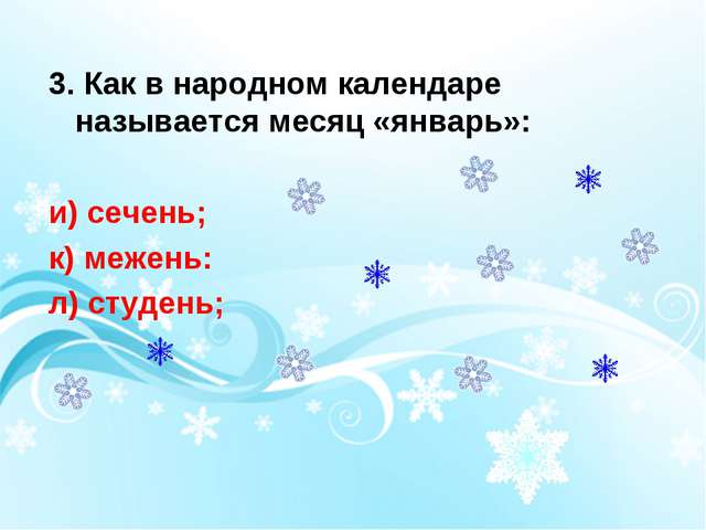 3. Как в народном календаре называется месяц «январь»: и) сечень; к) межень:...