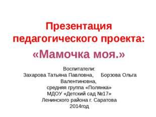 Воспитатели:  Захарова Татьяна Павловна,     Борзова Ольга Валентиновна,   ср