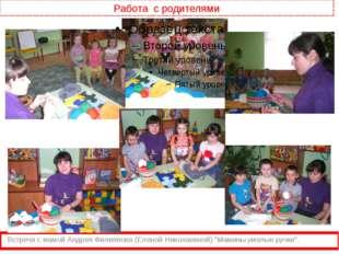 Работа  с родителями   Встреча с мамой Андрея Филиппова (Еленой Николаевной)