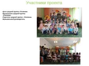 Участники проекта Дети средней группы «Полянка». Воспитатели средней группы