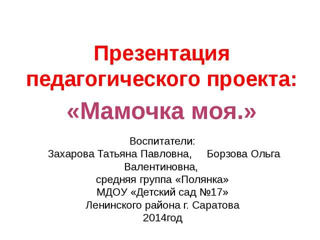Воспитатели:  Захарова Татьяна Павловна,     Борзова Ольга Валентиновна,   ср...