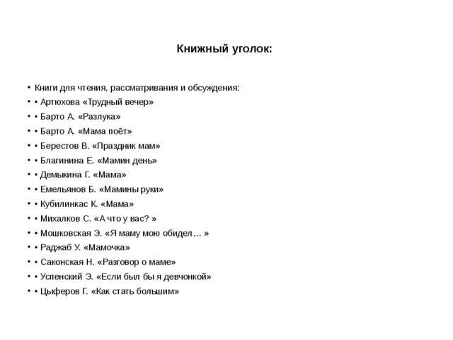 Книжный уголок:   Книги для чтения, рассматривания и обсуждения: • Артюхова...