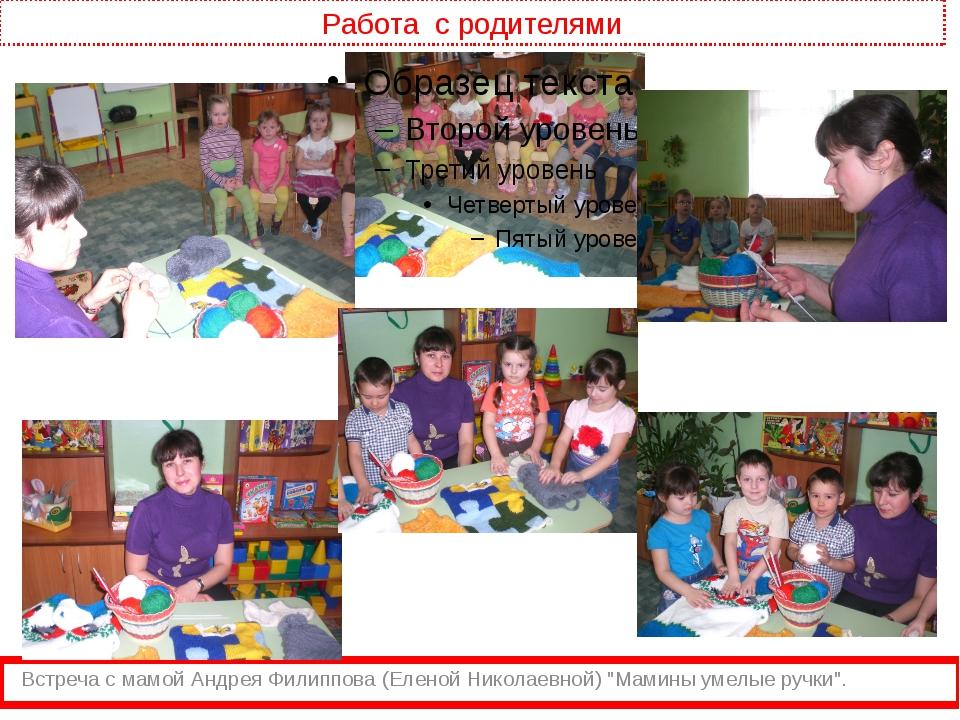 Работа  с родителями   Встреча с мамой Андрея Филиппова (Еленой Николаевной)...