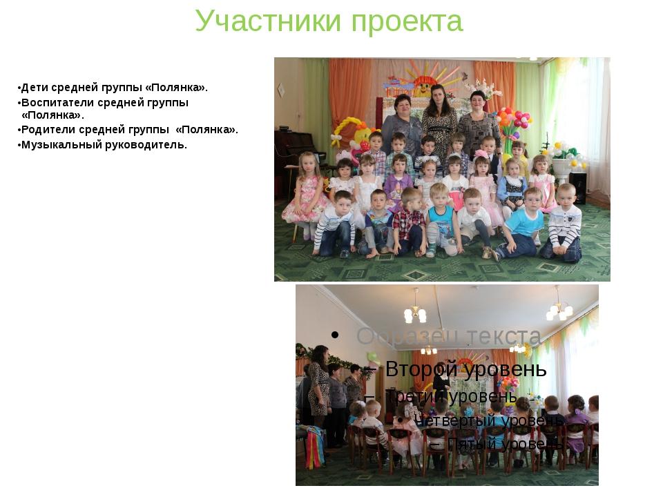Участники проекта Дети средней группы «Полянка». Воспитатели средней группы...