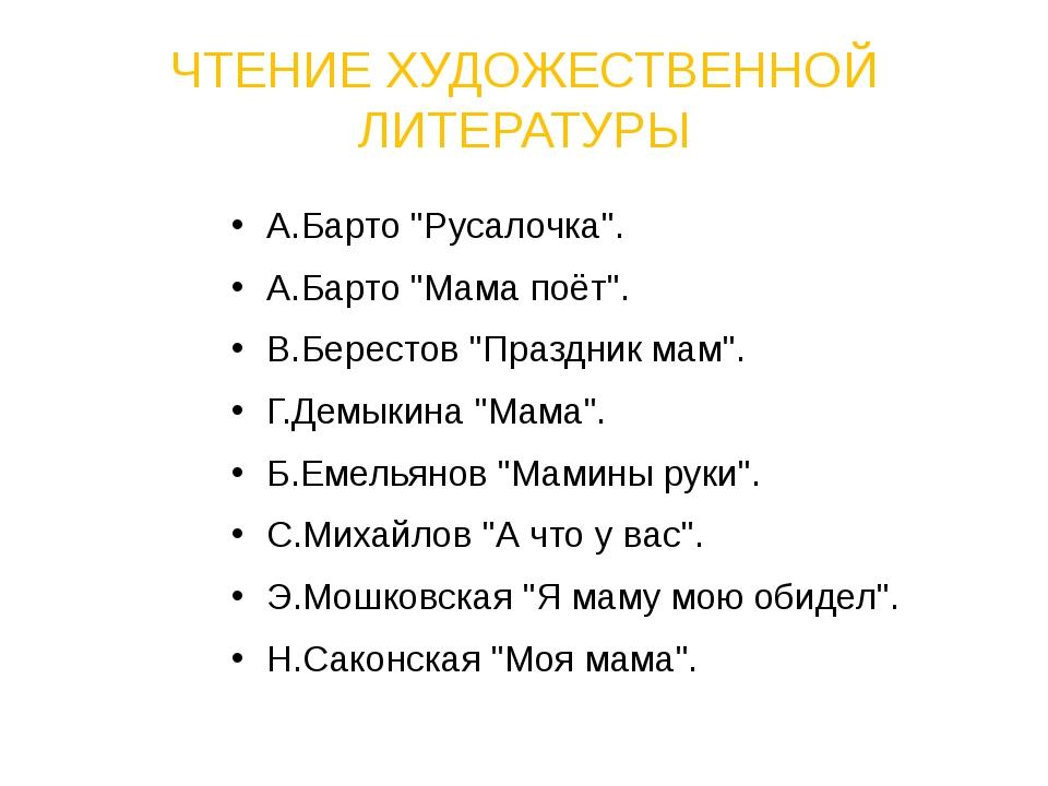 """ЧТЕНИЕ ХУДОЖЕСТВЕННОЙ ЛИТЕРАТУРЫ А.Барто """"Русалочка"""". А.Барто &qu..."""