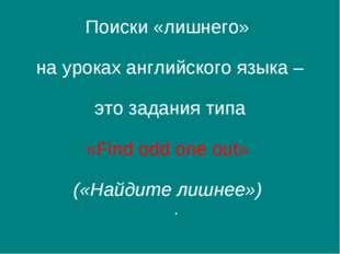 Поиски «лишнего» на уроках английского языка – это задания типа «Find odd one