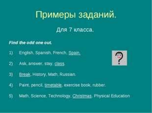 Примеры заданий. Для 7 класса. Find the odd one out. English, Spanish, French