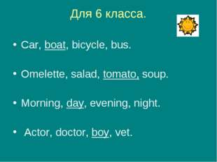 Для 6 класса. Car, boat, bicycle, bus. Omelette, salad, tomato, soup. Morning
