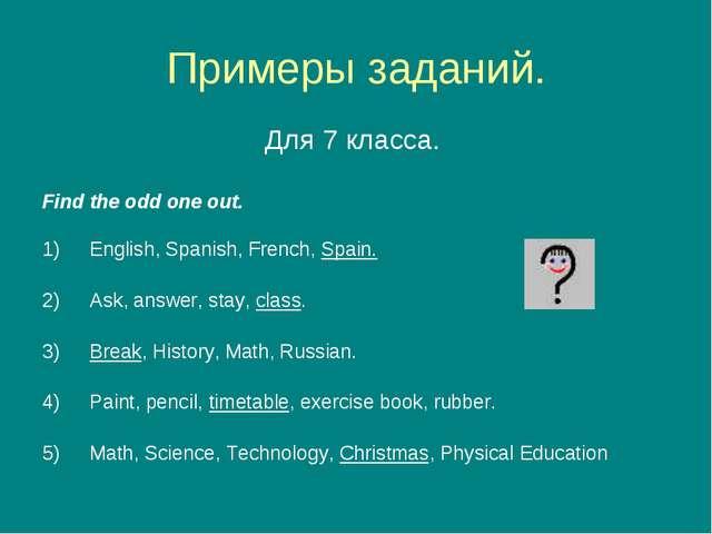 Примеры заданий. Для 7 класса. Find the odd one out. English, Spanish, French...