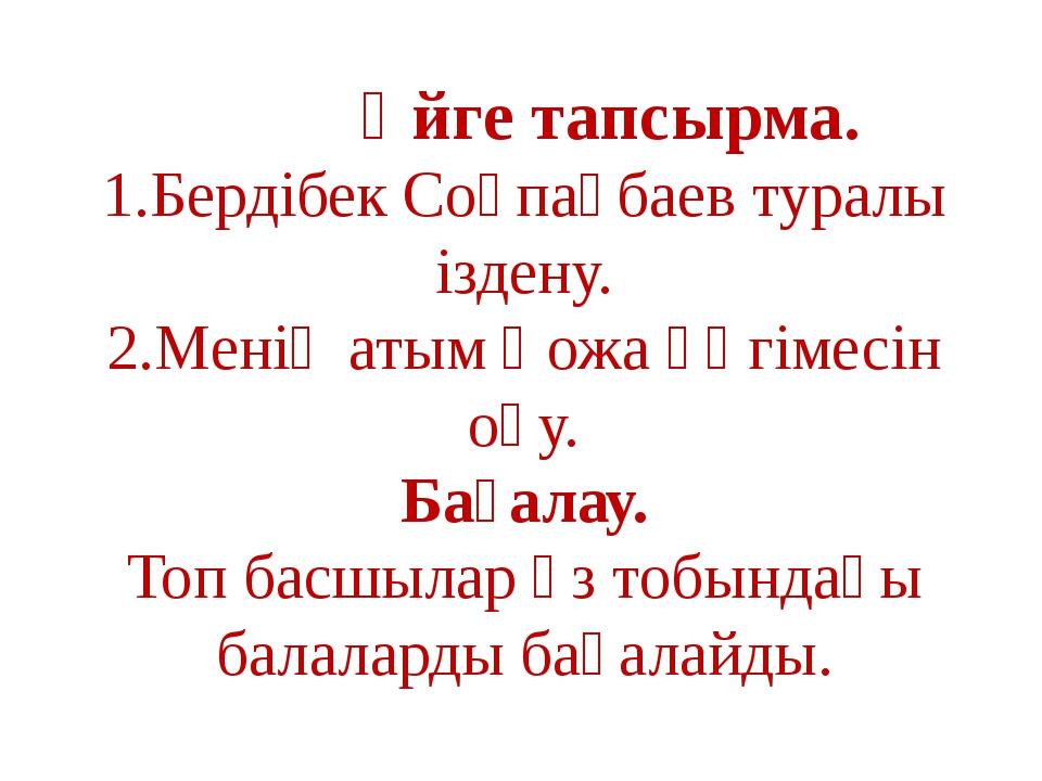 Үйге тапсырма. 1.Бердібек Соқпақбаев туралы іздену. 2.Менің атым Қожа әңгіме...