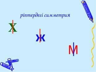 Әріптердегі симметрия Х ж М