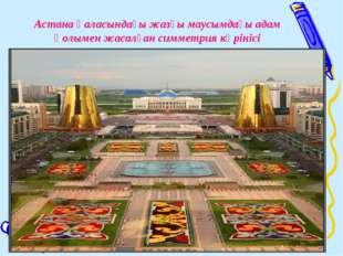 Астана қаласындағы жазғы маусымдағы адам қолымен жасалған симметрия көрінісі