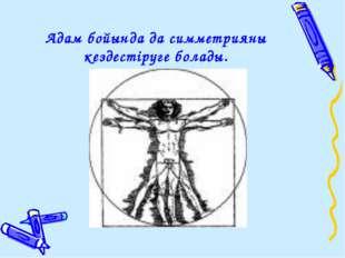Адам бойында да симметрияны кездестіруге болады.