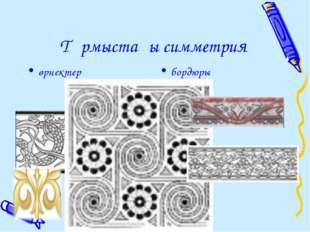 Тұрмыстағы симметрия өрнектер бордюры