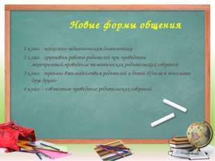 Новые формы общения 1 класс - психолого-педагогическая диагностика 2 класс -