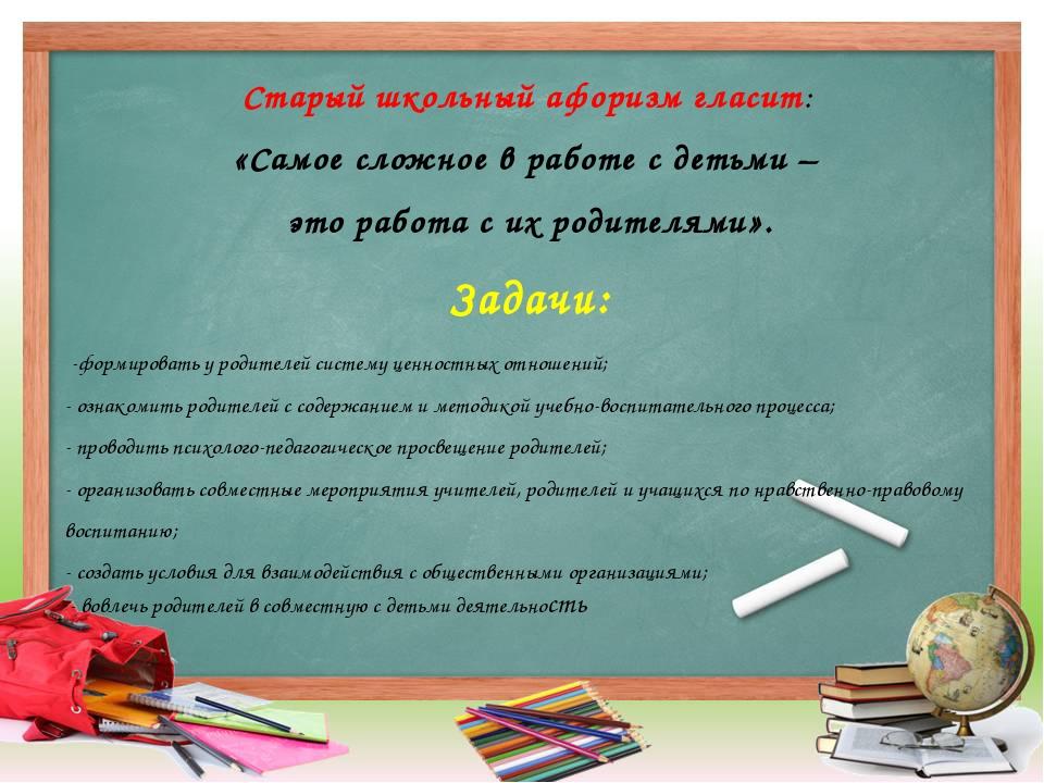 Старый школьный афоризм гласит: «Самое сложное в работе с детьми – это работа...