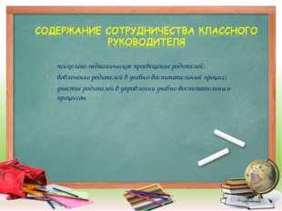 психолого-педагогическое просвещение родителей; вовлечение родителей в учебно