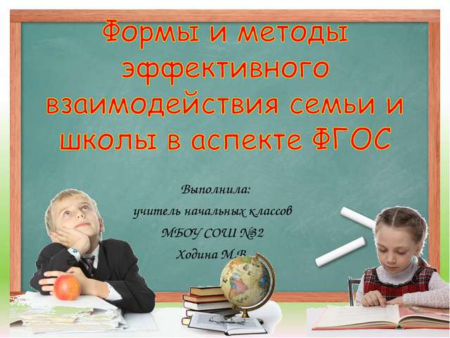 Выполнила: учитель начальных классов МБОУ СОШ №32 Ходина М.В.