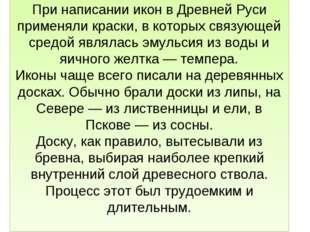 При написании икон в Древней Руси применяли краски, в которых связующей средо