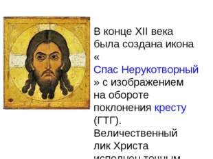 В конце XII века была создана икона «Спас Нерукотворный» с изображением на об