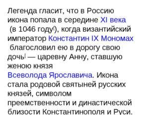 Легенда гласит, что в Россию икона попала в серединеXI века(в 1046 году[),