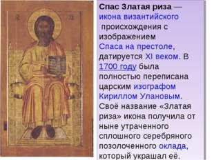 Спас Златая риза—иконавизантийскогопроисхождения с изображениемСпаса на