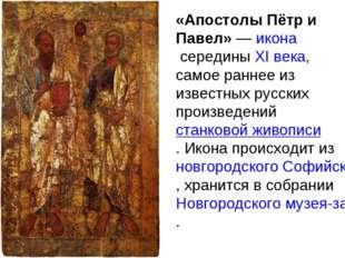 «Апостолы Пётр и Павел»—иконасерединыXI века, самое раннее из известных р