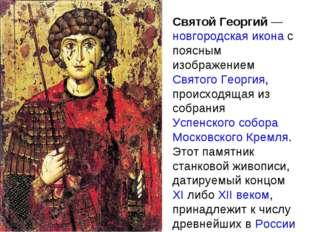 Святой Георгий—новгородскаяиконас поясным изображениемСвятого Георгия, п