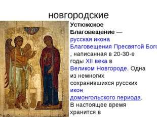 новгородские Устюжское Благовещение—русская иконаБлаговещения Пресвятой Бо