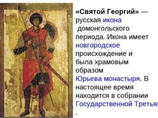 «Святой Георгий»— русскаяиконадомонгольского периода. Икона имеетновгород