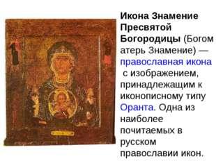 Икона Знамение Пресвятой Богородицы(Богоматерь Знамение)—православнаяикон