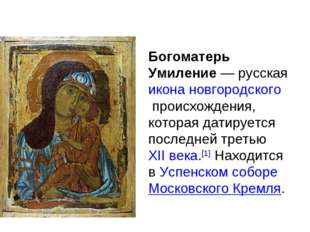 Богоматерь Умиление— русскаяиконановгородскогопроисхождения, которая дати