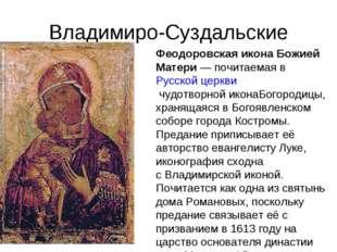 Владимиро-Суздальские Феодоровская икона Божией Матери— почитаемая вРусской