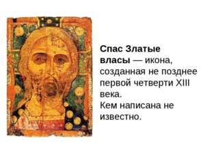 Спас Златые власы—икона, созданная не позднее первой четвертиXIII века. Ке