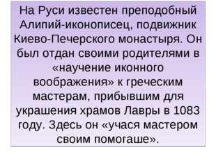 На Руси известен преподобный Алипий-иконописец, подвижник Киево-Печерского мо