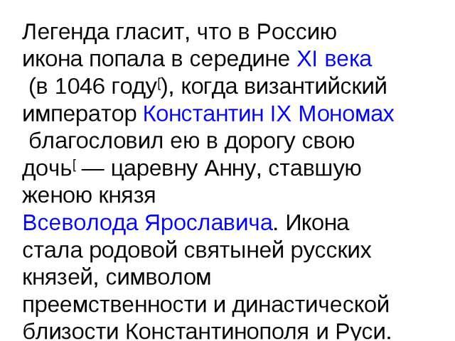 Легенда гласит, что в Россию икона попала в серединеXI века(в 1046 году[),...