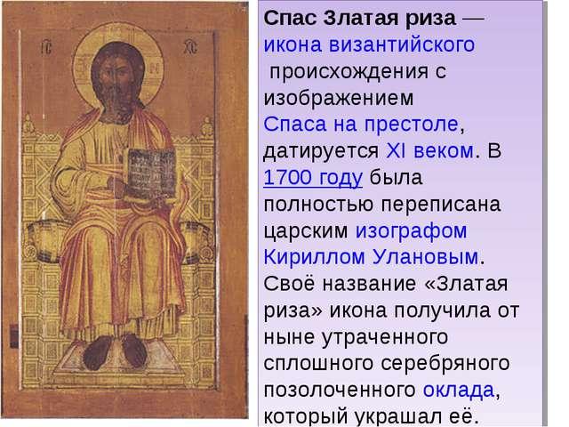 Спас Златая риза—иконавизантийскогопроисхождения с изображениемСпаса на...