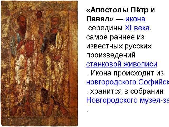 «Апостолы Пётр и Павел»—иконасерединыXI века, самое раннее из известных р...