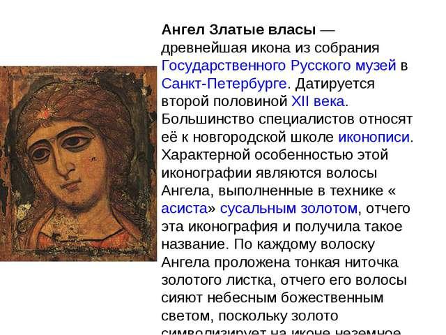 Ангел Златые власы— древнейшая икона из собранияГосударственного Русского м...