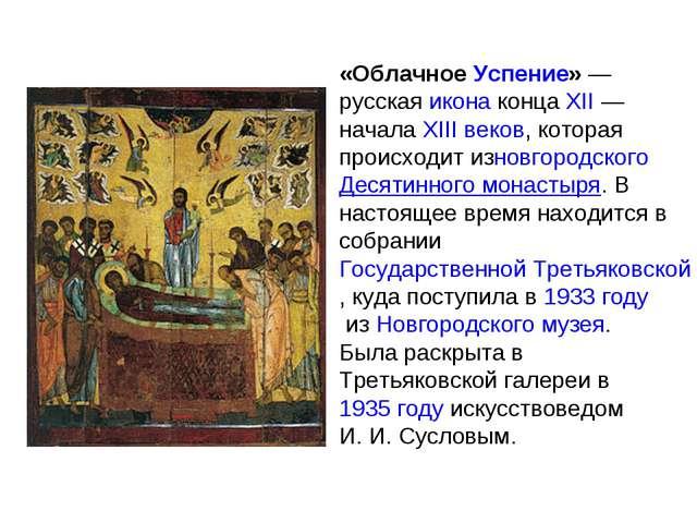 «ОблачноеУспение»— русскаяиконаконцаXII— началаXIIIвеков, которая про...