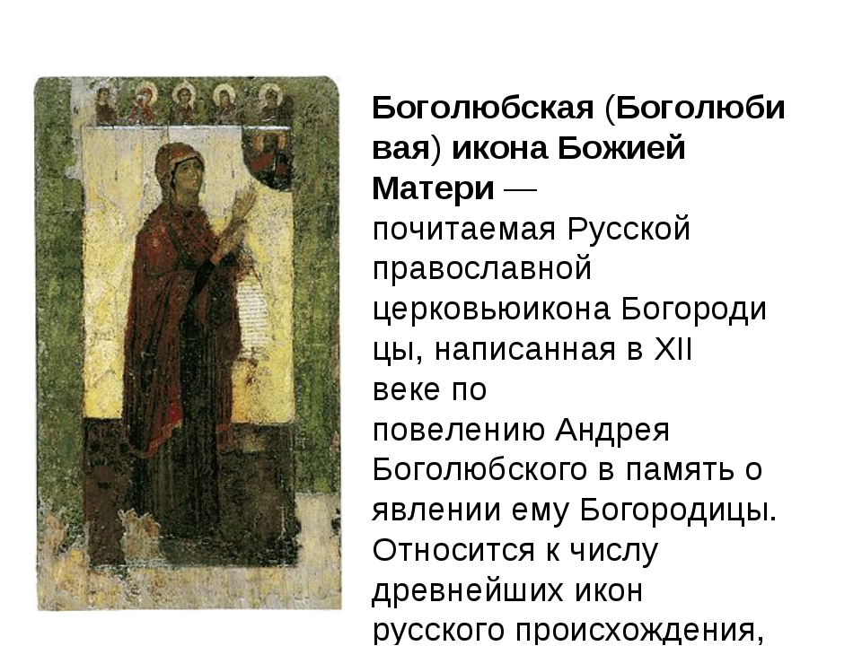 Боголюбская(Боголюбивая)икона Божией Матери— почитаемаяРусской православн...