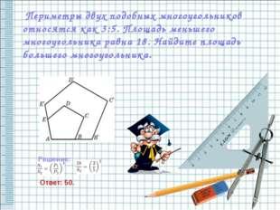 Периметры двух подобных многоугольников относятся как 3:5. Площадь меньшего м