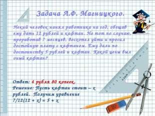 Задача Л.Ф. Магницкого. Некий человек нанял работника на год, обещав ему дат