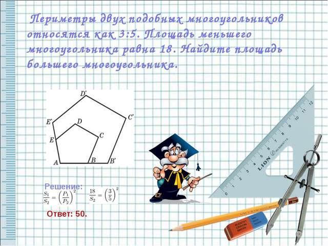 Периметры двух подобных многоугольников относятся как 3:5. Площадь меньшего м...
