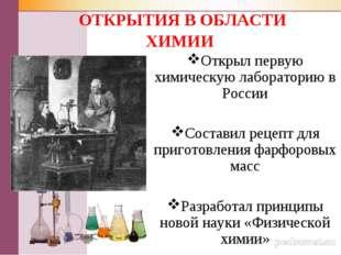 ОТКРЫТИЯ В ОБЛАСТИ ХИМИИ Открыл первую химическую лабораторию в России Соста