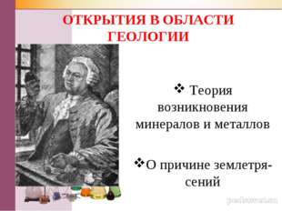 ОТКРЫТИЯ В ОБЛАСТИ ГЕОЛОГИИ Теория возникновения минералов и металлов О причи