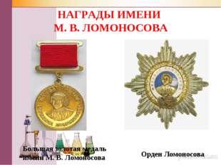 НАГРАДЫ ИМЕНИ М. В. ЛОМОНОСОВА Большая золотая медаль имени М. В. Ломоносова